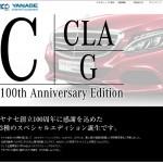 ヤナセ100周年