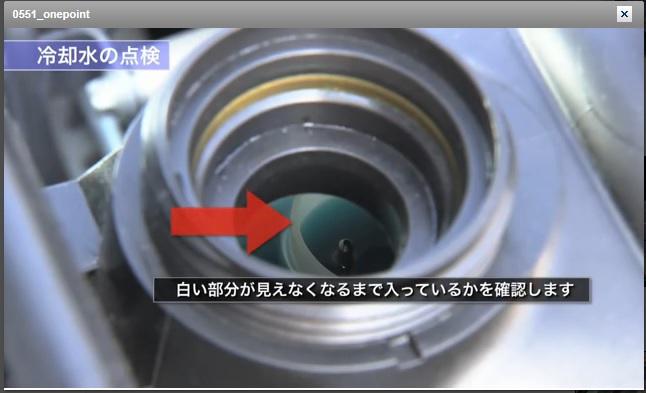 冷却水の点検