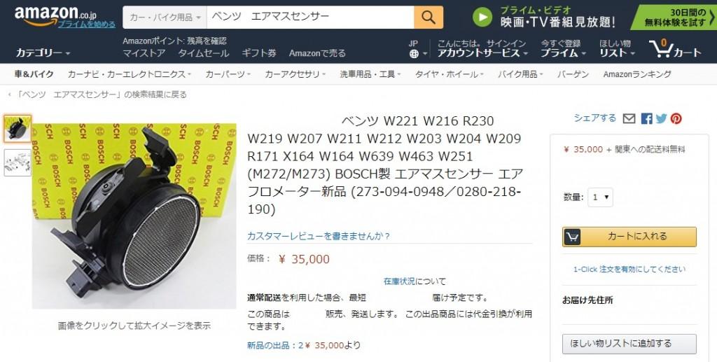 AmazonJPで検索