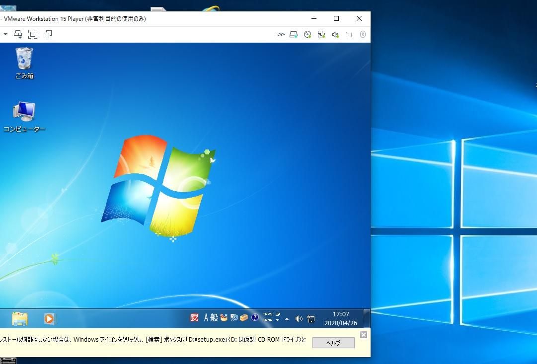Windows10の中で7を仮想化して動かす