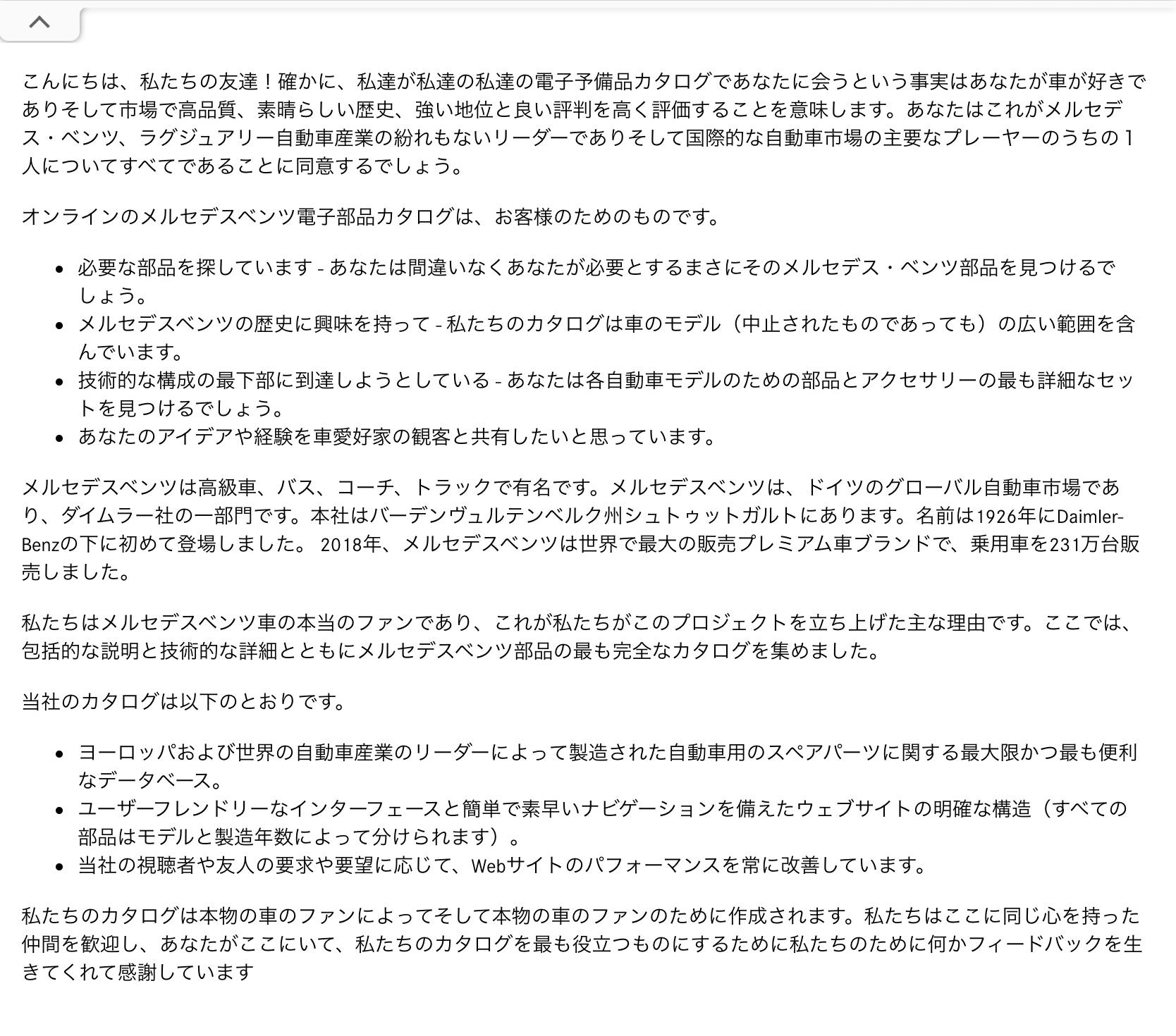 カタコトの日本語でサイトの趣旨を説明している