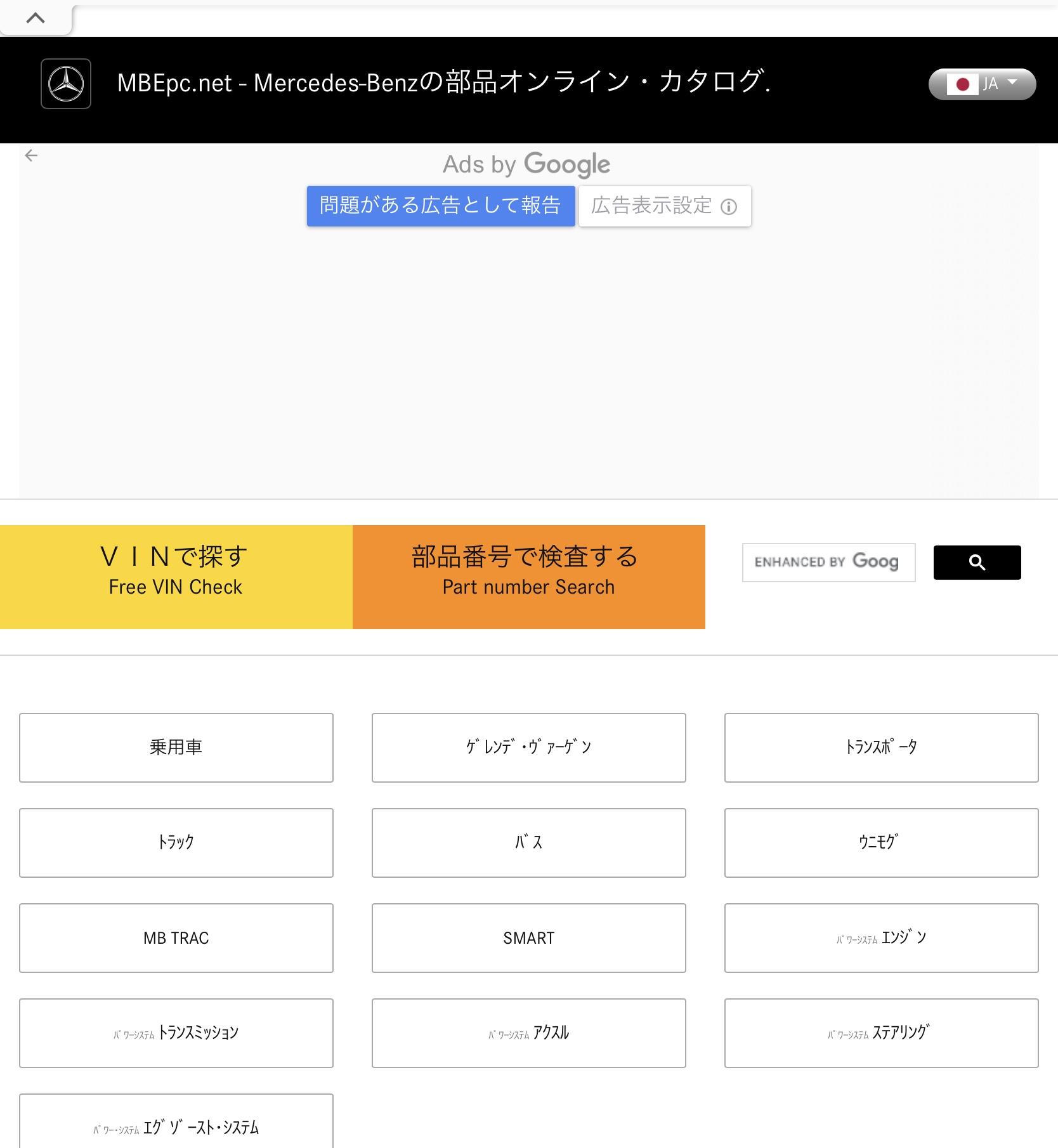 ベンツ部品検索サイト