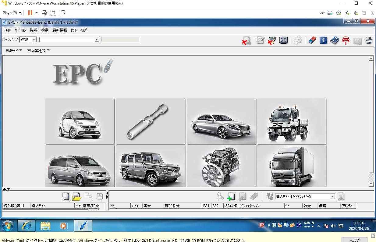 PCのEPC初期画面。起動はするのだが、