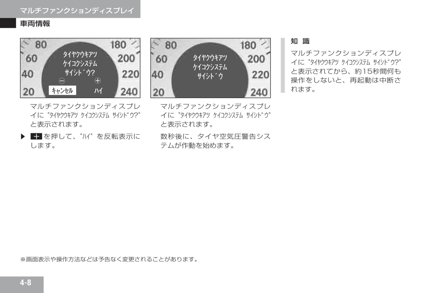 空気圧警告システムリセット方法2