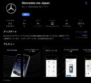 メルセデスミーコネクトアプリ